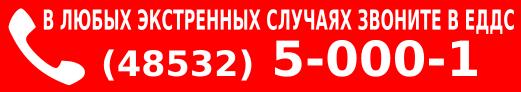 В любом экстренном случае звоните в ЕДДС: (48532) 92445