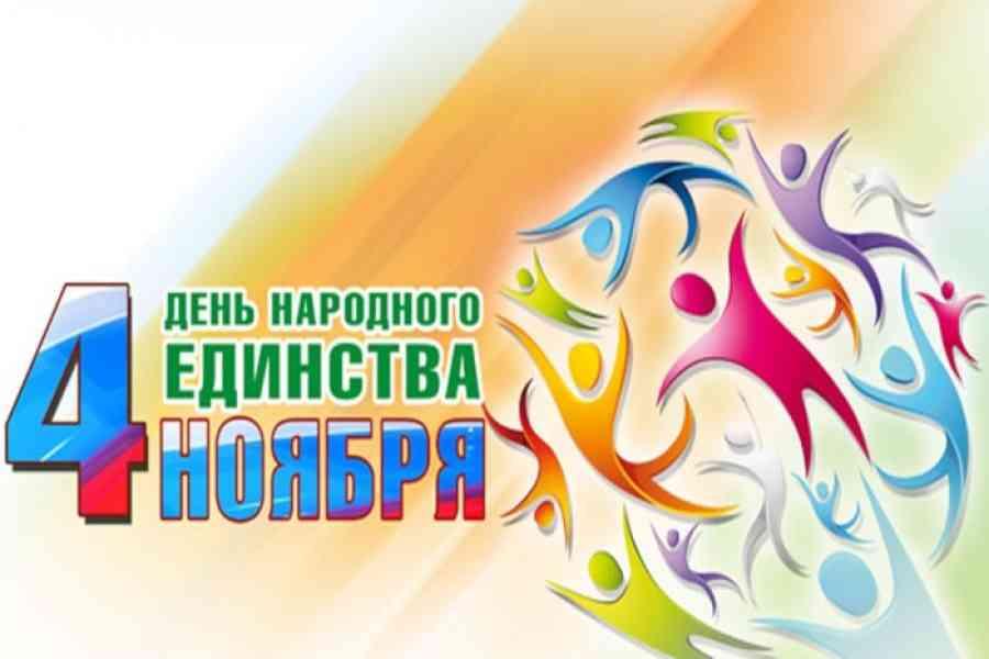 День народного единства отметят вЦентре культуры испорта «Филимонковское»