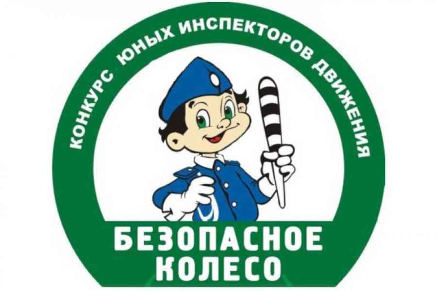Команда изЗападной Двины выступит наВсероссийском этапе конкурса «Безопасное колесо»