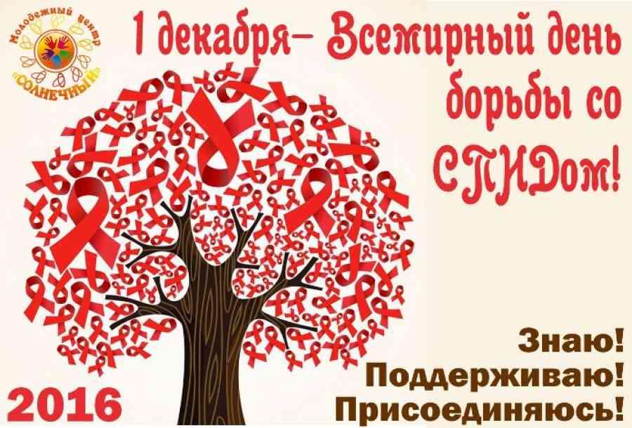 Сегодня Всемирный день борьбы соСПИДом