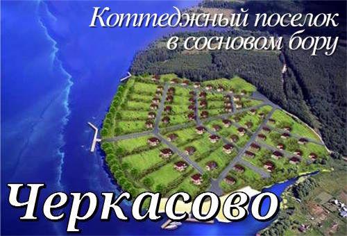 Коттеджный поселок Черкасово